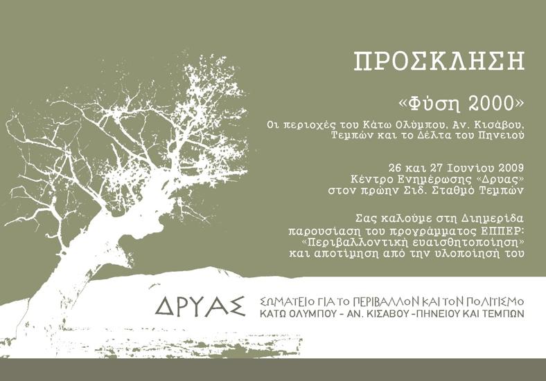 dryas_pros_dim_20x14a 1