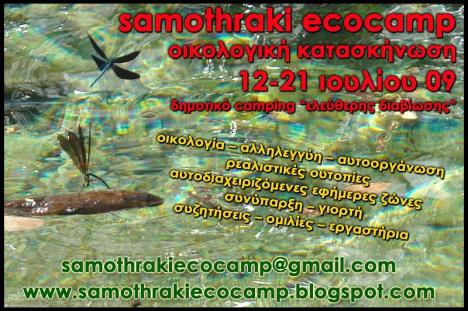 samothrakiflyerposter copy
