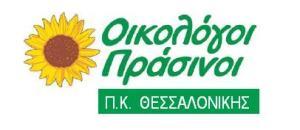 Logo Thess 001