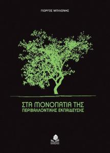 monopatia perivalontikis(2)