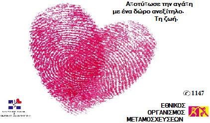 Αποτέλεσμα εικόνας για κάρτα δωρητή οργάνων