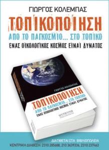 KOLEMPASmaketa-R_03_orthia_sk