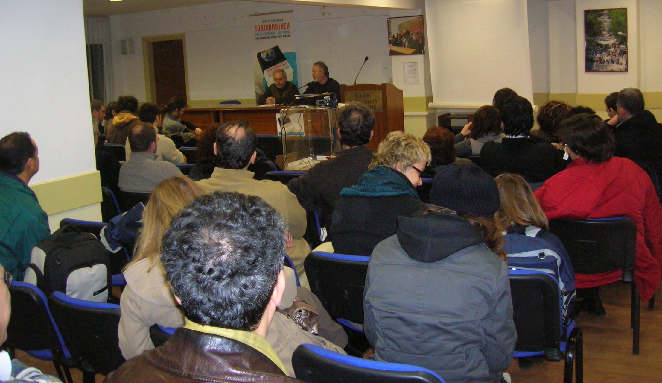 2009-12-21-topikopoiisi.jpg