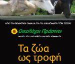 Ενημερωτικό φυλλάδιο της ΘΟ Δικαιωμάτων των Ζώων