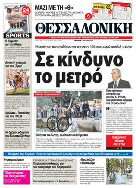 ef-thessaloniki-5-7-20101.jpg