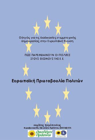 evropaiki-protoboylia-politon.jpg