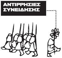 antirrisies.jpg