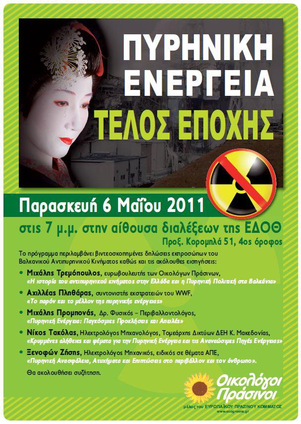 poster-pyrinika-edoth.jpg
