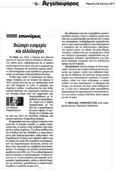 aggelioforos-tremopoulos-2-6-11.jpg