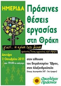 2011-op_poster_alexanroupoli.jpg?w=214&h=300