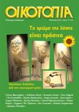 oikotopia-periodc-t-01-cover.jpg?w=158&h=222