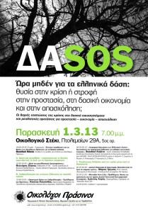 Εκδήλωση Δάσος - Αφίσα_2