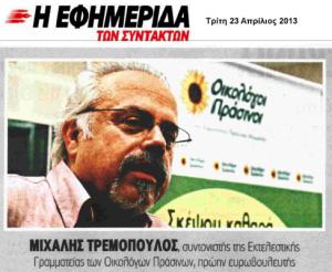Tremopoulos111