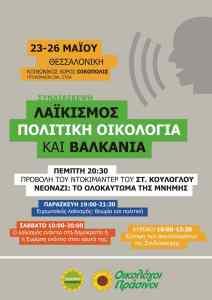 populism poster final