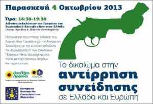 2013-10-04-Poster-CO-gr