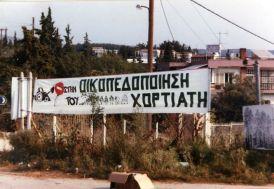 Oikopedopoiisi_Hortiatis