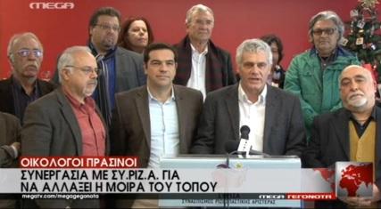 15-01-07_Syriza-OP-005