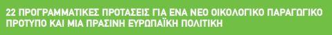 22 Προγραμματικές προτάσεις για ένα νέο οικολογικό παραγωγικό πρότυπο και μια πράσινη ευρωπαϊκή πολιτική