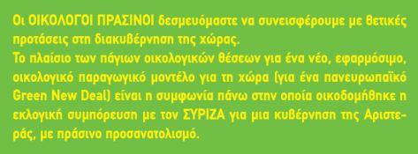 Oikologoi-Prasinoi-22-progr.protaseis-me-Syriza-4b
