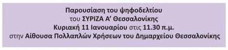 Paousiasi Syriza A Thess