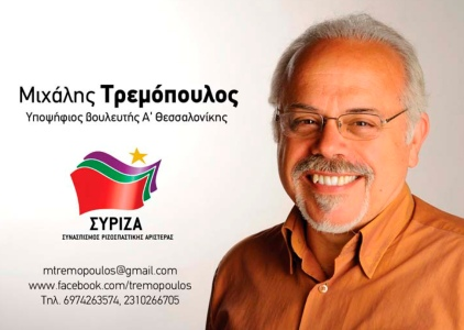 Tremopoulos-SYRIZA_A_THessaloniki