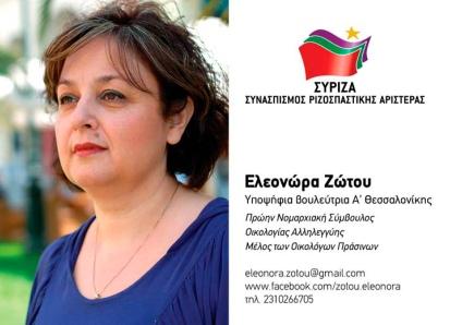 Zotou-Eleonora-SYRIZA_A_Thessaloniki