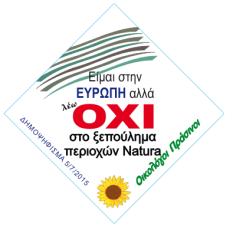 Oikologoi-Prasinoi-Referendum-No-Natura