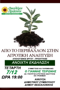 trisonis-thessalonliki-7-12-216-afissa