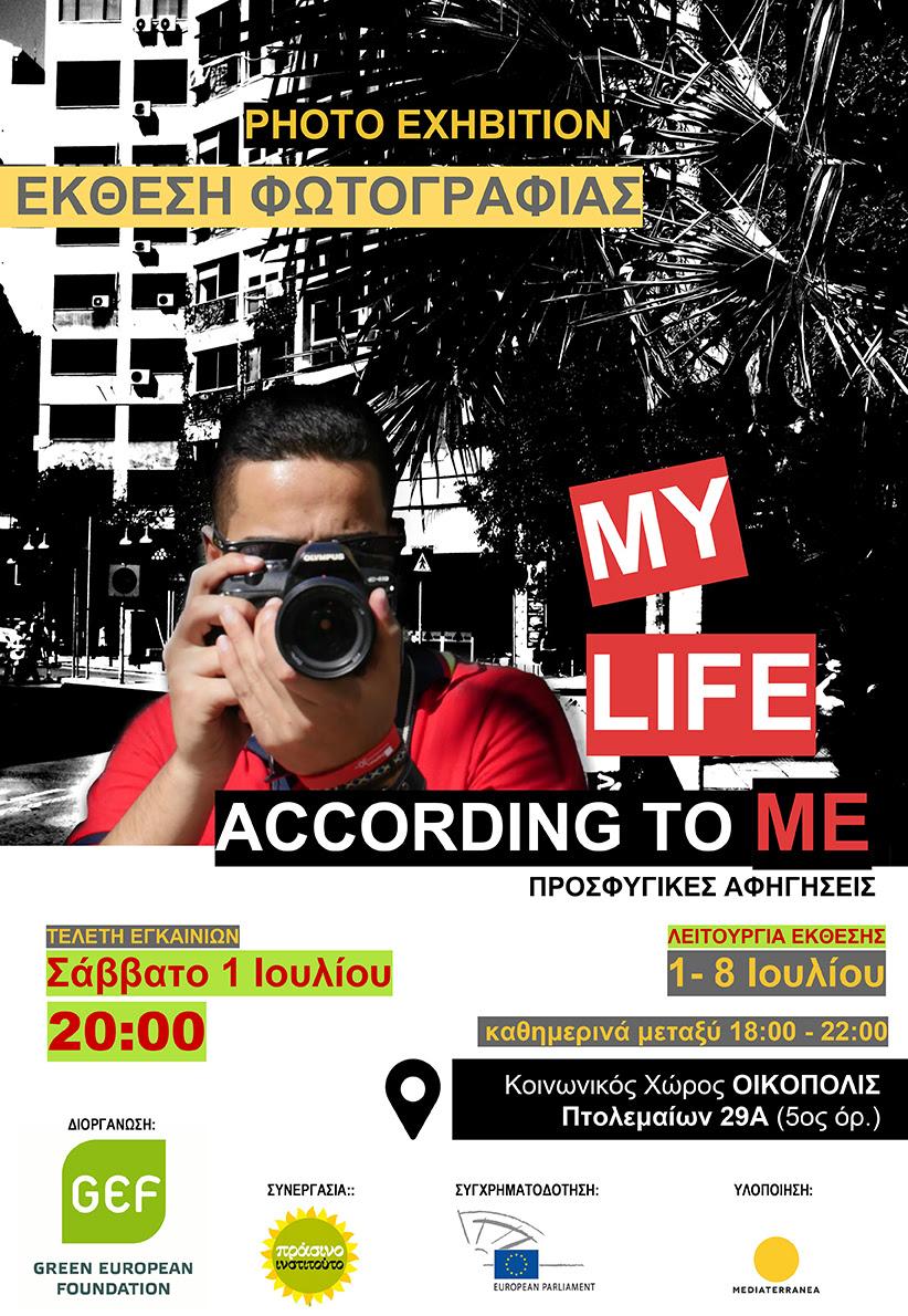«My life according to me»- Έκθεση Φωτογραφίας και Αφήγησης στη Θεσσαλονίκη